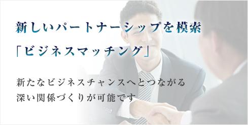 新しいパートナーシップを模索「ビジネスマッチング」